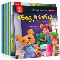 我是最棒泰迪熊8册培养孩子情商绘本0-1-2-3-4-5-6岁宝宝睡前故事书籍养成好习惯行为管理图书儿童情绪控制性格培