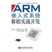 【正版二手书9成新左右】ARM嵌入式系统移植实战开发 韩少云,奚海蛟,谌利著 北京航空航天大学出版社