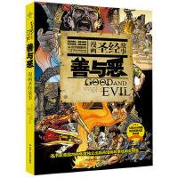 善与恶―漫画圣经故事 儿童漫画书 迈克尔・珀尔 全新正版