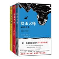 暗杀大师系列:寻找伦勃朗+死亡信使+秘密仆人【共3册】丹尼尔・席尔瓦 著侦探/悬疑/推理外国小说