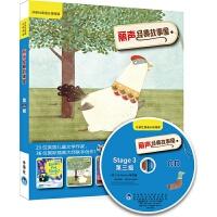 外研社:外研社英语分级阅读・丽声经典故事屋(可点读配CD光盘) 第三级