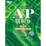 AP微积分(第2版)(新东方AP考试指定辅导教程,AP考试高分必备)--新东方大愚英语学习丛书