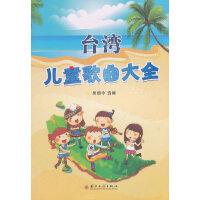 台湾儿童歌曲大全