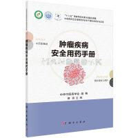 肿瘤疾病安全用药手册