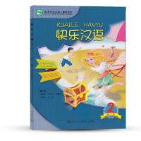 快乐汉语(第二版)第二册(捷克语版)