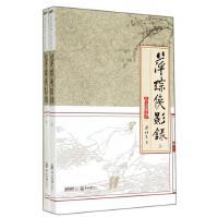 萍踪侠影录(上下)/天山系列