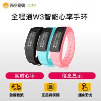【苏宁易购】全程通运动手环跑步防水腕带小米心率记计步器 智能手表 蓝牙