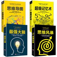 超级记忆术+最强大脑+思维导图+思维风暴 全四册教你简单快速有效的提升记忆快速提高左右脑思维和技巧智慧智商训练书籍