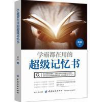 @畅销书籍 学霸都在用的超级记忆书 中国纺织出版社 蓝贵 高中小学生学习方法指南