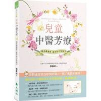【现货】儿童中医芳疗:神奇精油膏提升孩子免疫力 进口港台原版繁体中文书籍