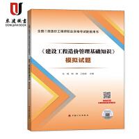全国二级造价工程师职业资格考试配套用书:《建设工程造价管理基础知识》模拟试题