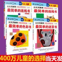 kumon公文式教育 2-3岁 最简单的迷宫书+连线书+色彩书+连线书晋级篇 全4册大开本 亲子游戏书儿童创意手工书