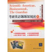考研英语题源深阅读Ⅳ《科学美国人》、《商业周刊》与《卫报》分册(考研英语阅读理解)