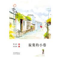 曹文轩小说阅读与鉴赏-寂寞的小巷