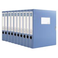 齐心档案盒A4文件盒塑料5.5/3.5干部人事办公文书会计凭证整理筐