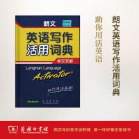 朗文英语写作活用词典.英汉双解 【英】萨默斯 商务印书馆