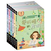 全6册听科学家讲故事系列儿童科普百科探秘故事书