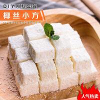 烘焙原料椰奶冻糕套餐diy牛奶椰丝小方椰蓉奶油甜品烘培材料套装
