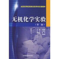 无机化学实验 刘迎春 9787506769082