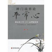 [二手旧书9成新],禅门境界论平常心,马超,9787504744623,中国财富出版社
