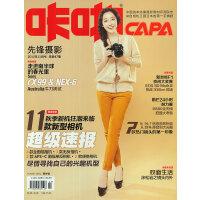 咔啪先锋摄影杂志2012年11月号总第47期