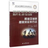 稠油及油砂提高采收率方法