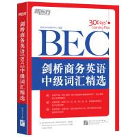 新东方 剑桥商务英语(BEC)中级词汇精选