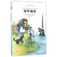 绿野仙踪/经典童书权威译本