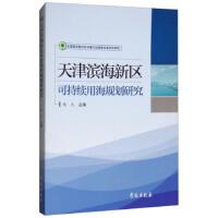 【二手书8成新】天津滨海新区可持续用海规划研究 陈天 学苑出版社