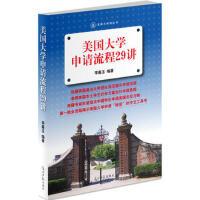 【二手书8成新】美国大学申请流程29讲 李嘉玉 光明日报出版社