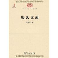 马氏文通(中华现代学术名著)