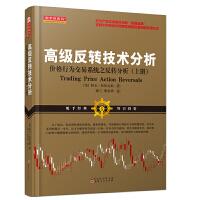 高级反转技术分析:价格行为交易系统之反转分析(上册)(阿尔布鲁克斯,价格行为交易三部曲之终章,舵手证券图书经典系列)