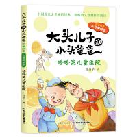 大头儿子和小头爸爸原著故事・哈哈笑儿童医院(注音美绘版)
