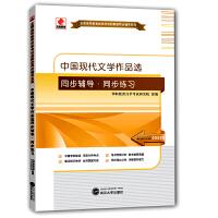 【正版】自考辅导 自考 00530 中国现代文学作品选同步辅导 同步练习