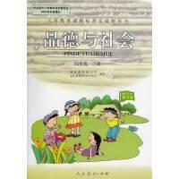 人教版 小学四4年级下册 品德与社会 思想品德政治课本教材教科书 品德与社会 四年级下册