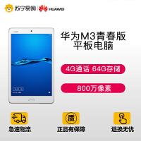 【苏宁易购】华为(HUAWEI)M3 青春版 8.0英寸平板电脑(4G 64G LTE MSM8940 流光金)