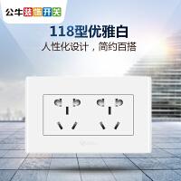 公牛墙壁开关面板多功能118型插座开关三三插6孔六孔电源插座面板