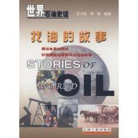 【正版二手书9成新左右】找油的故事 王才良,周珊著 石油工业出版社
