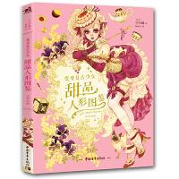 中青雄狮:甜品人形图鉴:变身复古少女(汉英对照)