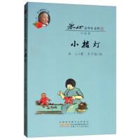 冰心青少年文库・小说卷:小桔灯 冰心,丰子恺 绘 9787570702374