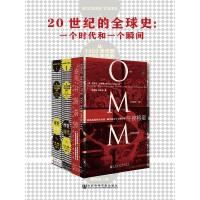 20世纪的全球史:一个时代和一个瞬间(套装3册 甲骨文系列 摩登时代+午夜将至)