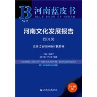 河南蓝皮书:河南文化发展报告(2018)