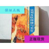【二手旧书9成新】实用皮肤保健与美容 /袁兆庄 贺孟泉 著 科学普