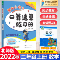 黄冈小状元口算速算二年级上册数学北师大版