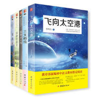 昆虫记 飞向太空港 寂静的春天 居里夫人 三大师传 新课标必读书目(八年级上)共5册