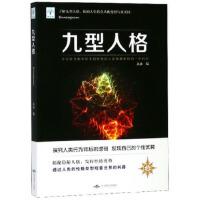 【二手书8成新】九型人格 高山 北京燕山出版社
