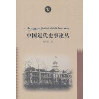 中国近代史事论丛