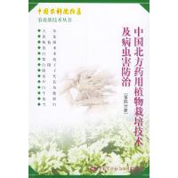 中国北方药用植物栽培技术及病虫害防治(第四分册)――农业新技术丛书