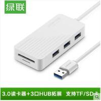 【支持礼品卡】绿联 读卡器3.0高速USB多功能多合一迷你SD/TF卡单反带HUB读卡器