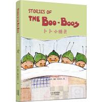 卜卜小精灵:STORIES OF THE BOO-BOOS(英文朗读版)